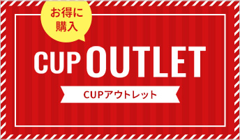 <span>CUP OUTLET</span>お得なお値段でご購入いただける、アウトレット商品を集めました。