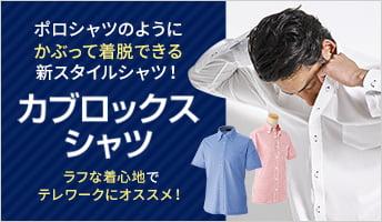 <span>きちんと見えて便利なカブロックスシャツ特集</span>急なWEB会議、リモート会議もラクラク安心!ポロシャツのように被るだけで簡単に着れるカブロックスシャツ。